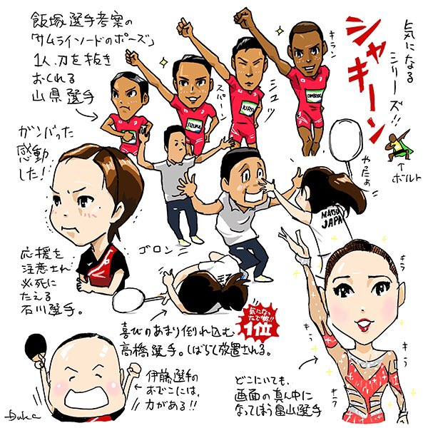 オリンピック、終わってしまったなぁ。これも、サガなのか?観戦中は、どーでもいいことが、どうしても気になってしまうし、それが、めちゃ楽しい。勝手に総括!東京期待しています。 #Rio2016 https://t.co/fmz8DUDk0X