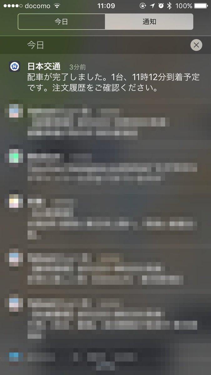 呼んだら(null)になった日本交通タクシー配車アプリ、20分後に「配車できました」って通知が来て「ええっ!?」そして利用履歴は「見つかりませんでした」なので心配が心配を呼ぶレベルな今。https://t.co/DMzeNMr8Pb https://t.co/hge5RF45Fm
