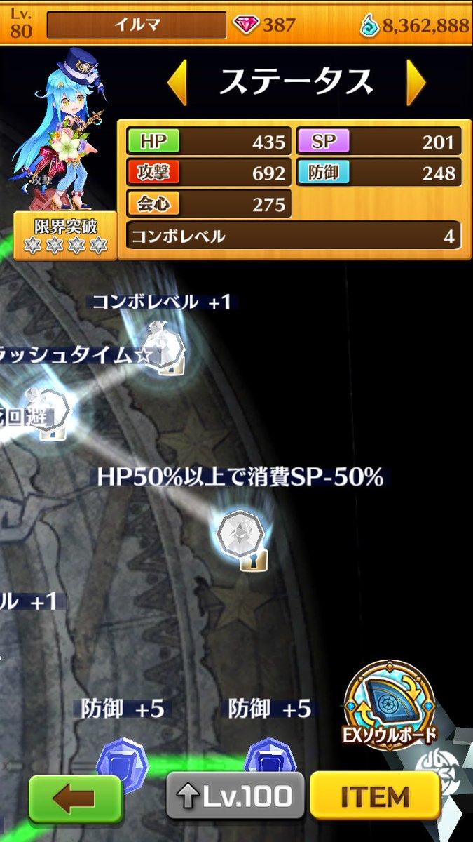 【白猫】イルマ(魔)のステータス&スキル性能情報!HP条件で消費SP半減、攻撃2倍バフや全体攻速バフも搭載!【フォースター21st】