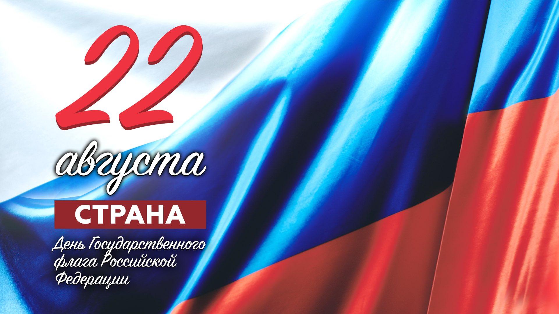 Открытка с государственным флагом россии, цветок