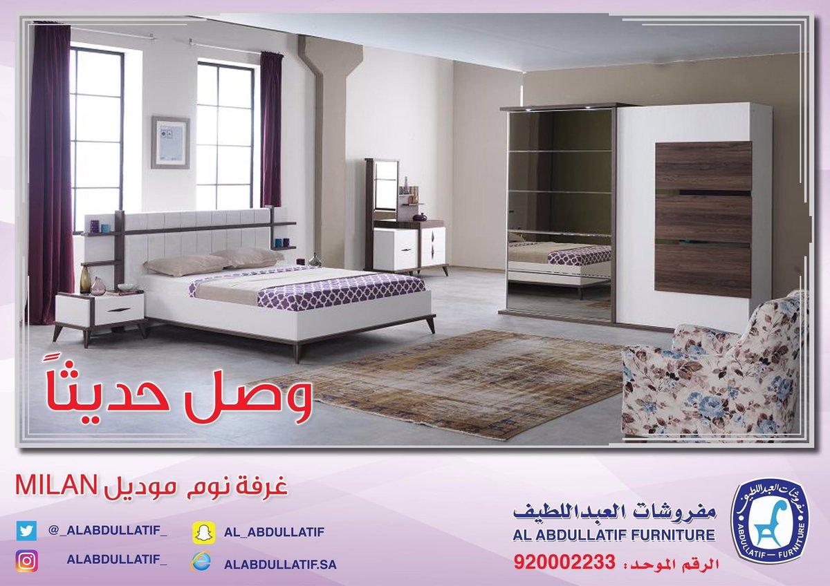 مفروشات العبداللطيف on Twitter: