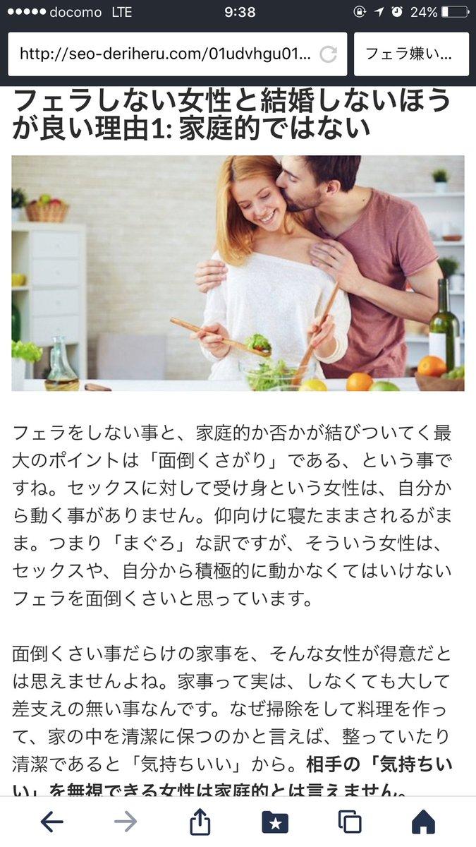 [男性向けネタ]フェラをしない、したがらない女とはいくら顔が可愛いくても結婚だけはするなよ。[2016年8月22日]