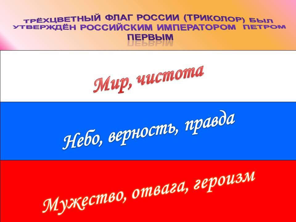 стих флаг россии триколор три полоски ловит взор