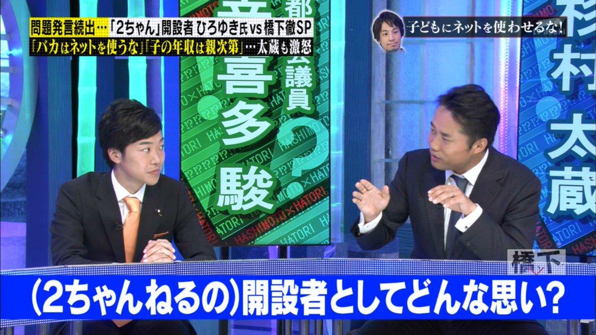 [論破ネタ]杉村太蔵「2ちゃんねるが原因で犯罪が起きていることについてどう思う?」 ひろゆき「[]