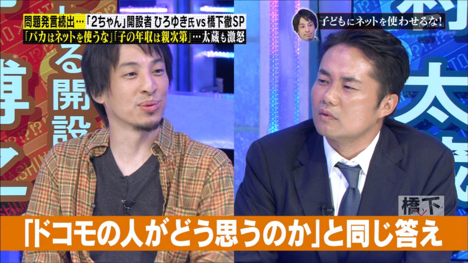 2ちゃんねるの解説者ひろゆきと杉村太蔵のやり取りがすごいwww