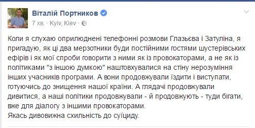 Материалы ГПУ в отношении российских чиновников могут быть использованы в международных судах, – Петренко - Цензор.НЕТ 8703