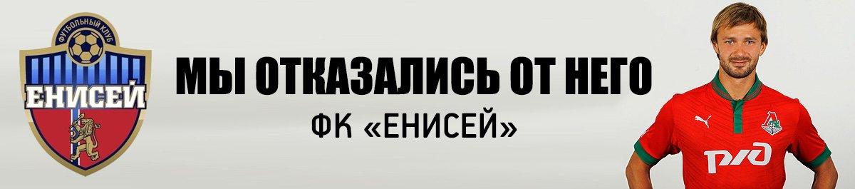 """""""Енисей"""": Сычёв нам не подходит"""