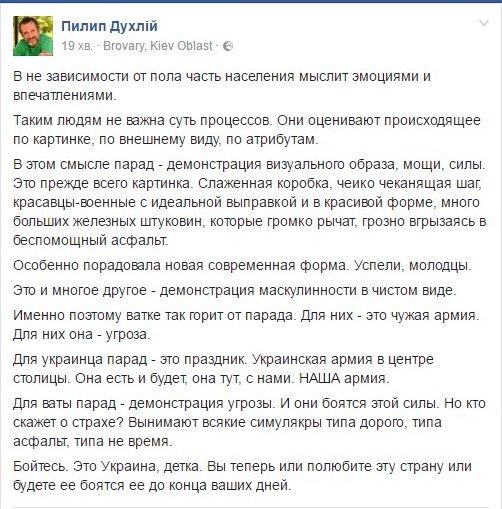 Каждый украинец сделал свой вклад в возрождение нашего войска, - Порошенко - Цензор.НЕТ 3863