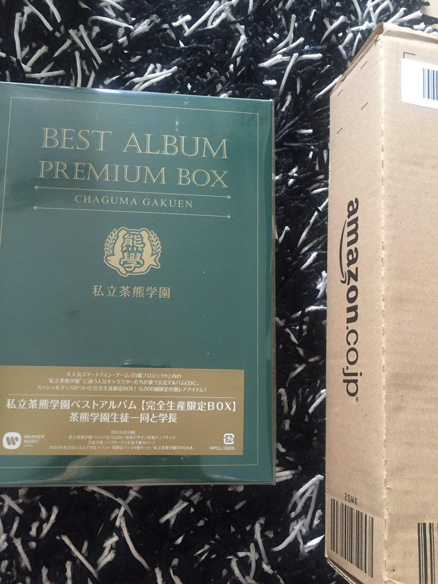 【白猫】『私立茶熊学園ベストアルバム』が本日8/24発売!限定BOXは収録台本などグッズ盛りだくさん!【プロジェクト】