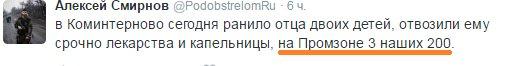 Бой с оккупантами в авдеевский промзоне длился 40 минут: украинские воины ликвидировали 3 боевиков и взяли трофейный пулемет, - Лысенко - Цензор.НЕТ 2929