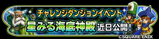 星みる海底神殿イベントバナー