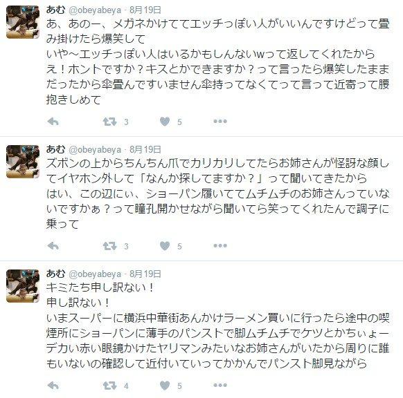 [逮捕]Twitterで犯罪実況した男[2016年8月23日]