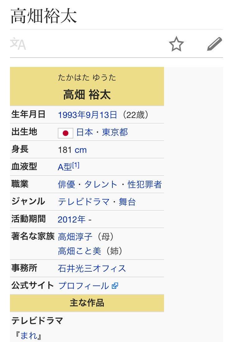 高畑裕太が逮捕‼︎ってNEWSで流れてたから どうゆう人なのか?思って Wikipediaで調べたら 早速職業欄に'性犯罪者'って記載されてたので腹筋崩壊しながらも Wikipedia様の仕事の早さをここに讃えたいと思う.