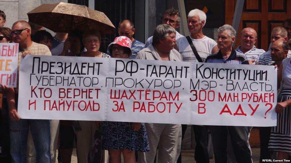 Шахтеры в Ростовской области объявили голодовку из-за долгов по зарплате, не выплачивавшейся с мая 2015 года - Цензор.НЕТ 9633