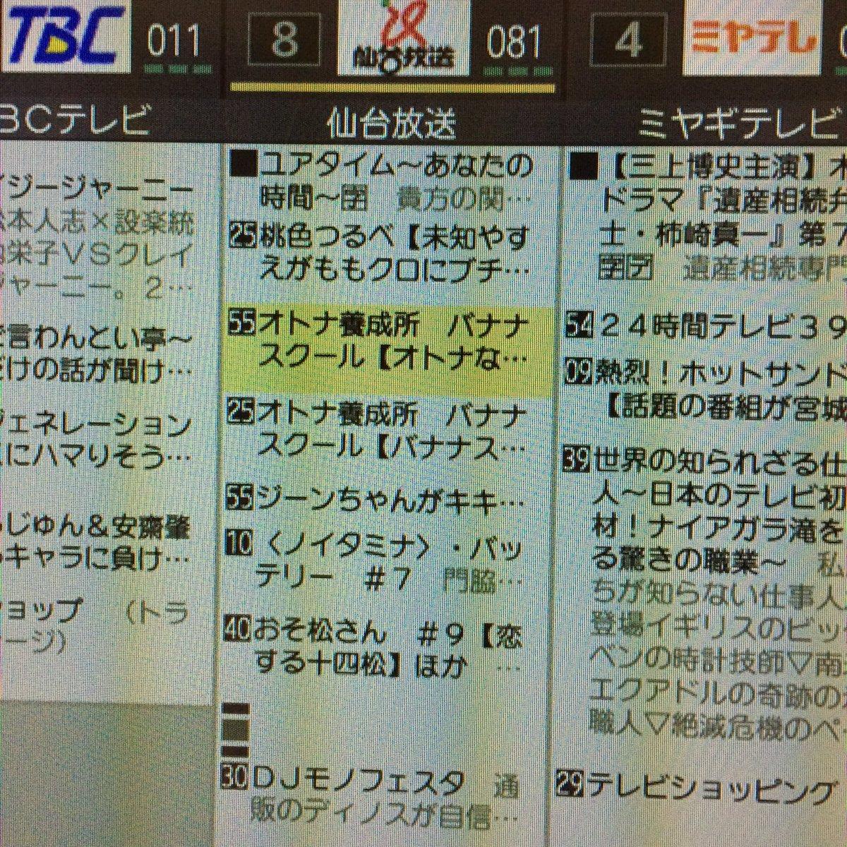 テレビ 番組 表 仙台