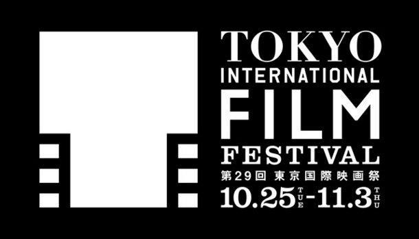 東京国際映画祭2016