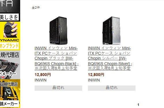 f88617ed49 ショパンどこにも売ってない! 新PCのPCケースChopin IW-BQ696Sにしようとしてたんだけど思ってたより人気あるのね次回入荷が8月上旬なんだけどそろそろ9  ...