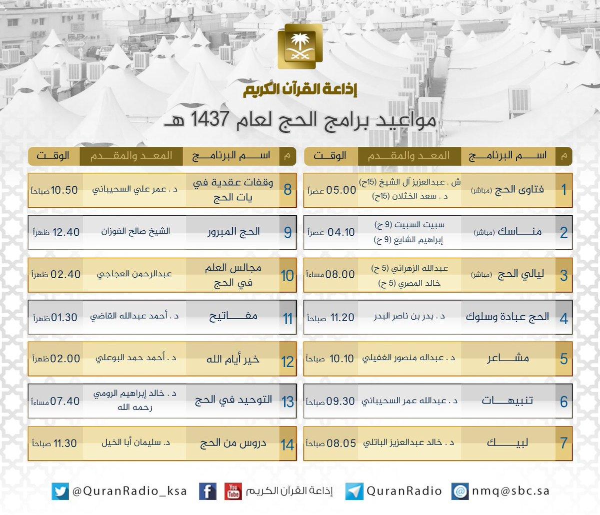 إذاعة القرآن الكريم V Twitter نقدم لكم جدول برامج الحج لهذا العام والتي نأمل أن تقضوا معها أطيب الأوقات وأنفعها إن شاء الله