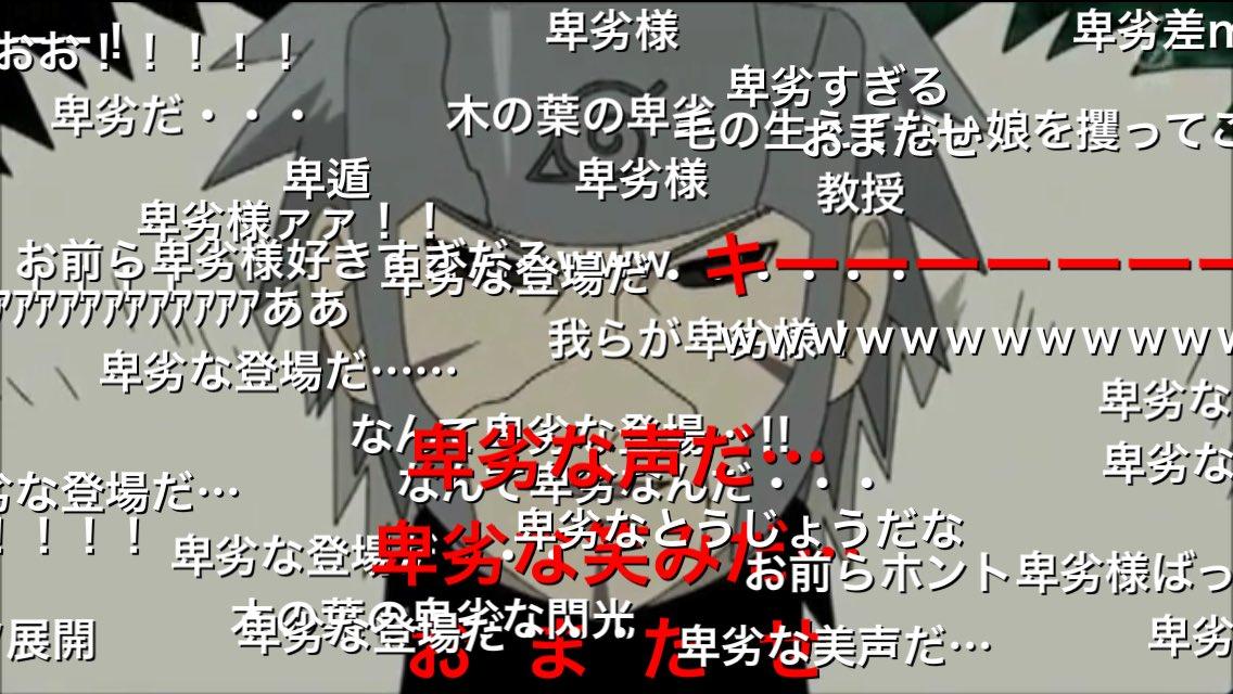 後世に残したいアニメの名言 NARUTO 卑劣様 「これは2代目火影の卑劣な術だ。」 pic.twitter.com/A2xBn3bFha