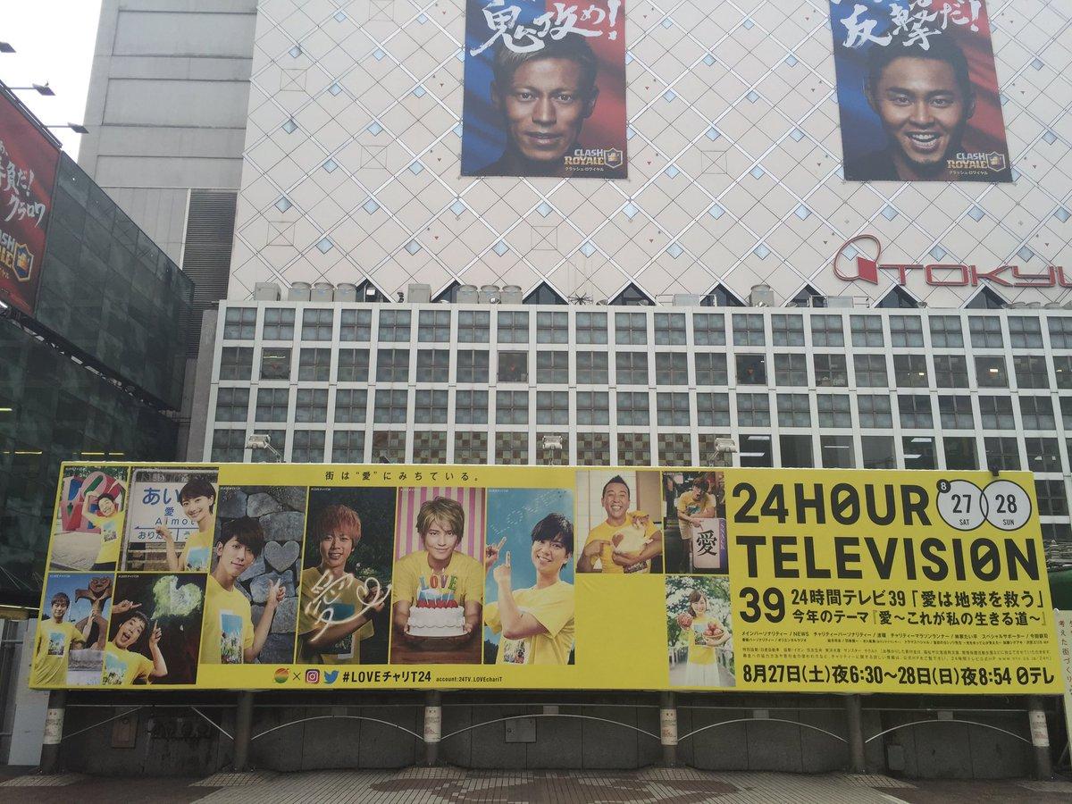 日本テレビの仕事が早い、24時間テレビの高畑裕太 …
