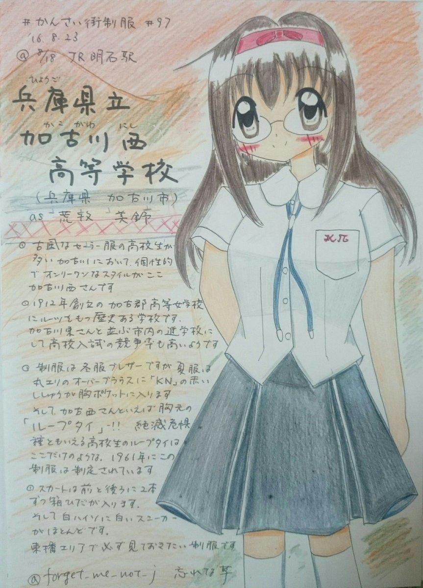 (35,864) #かんさい街制服  兵庫県立加古川西高校さん。1961年に制定されて以来、人気の根強い制服は、近年オーバーブラウスに。丸エリに紺色のループタイ。スカートは前後に2本ずつの箱ひだ。変わらずにいてほしい制服です。