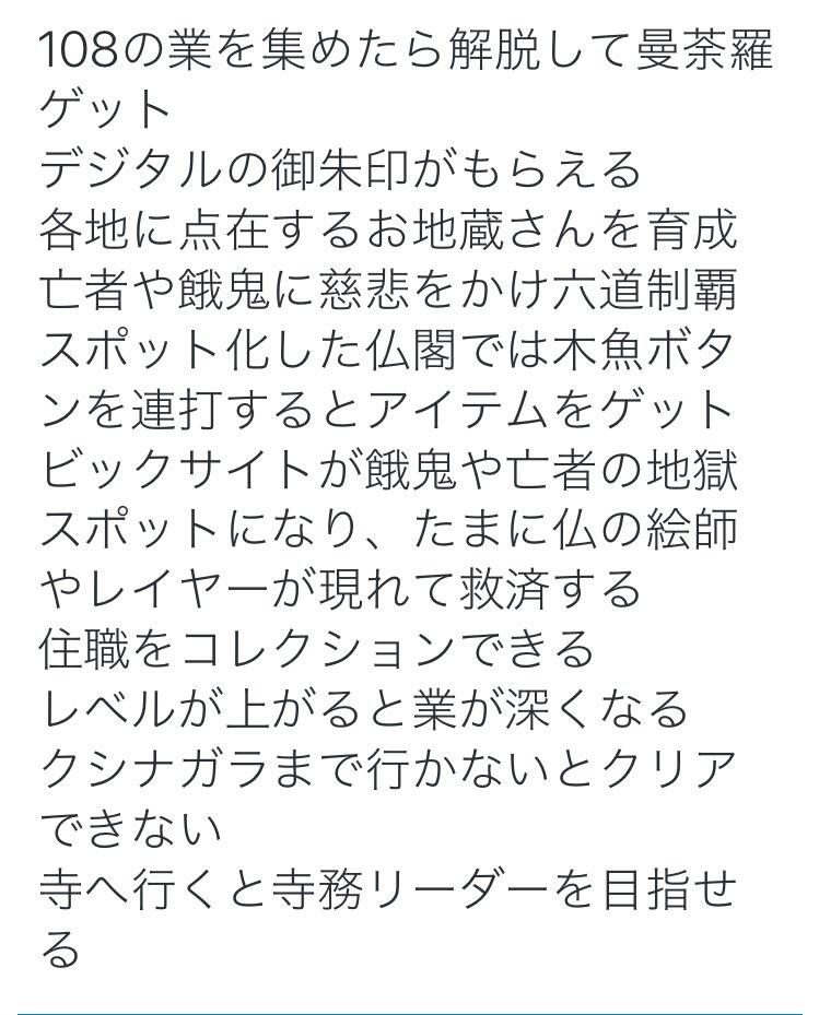 "坊主 on Twitter: ""「仏門 業(..."