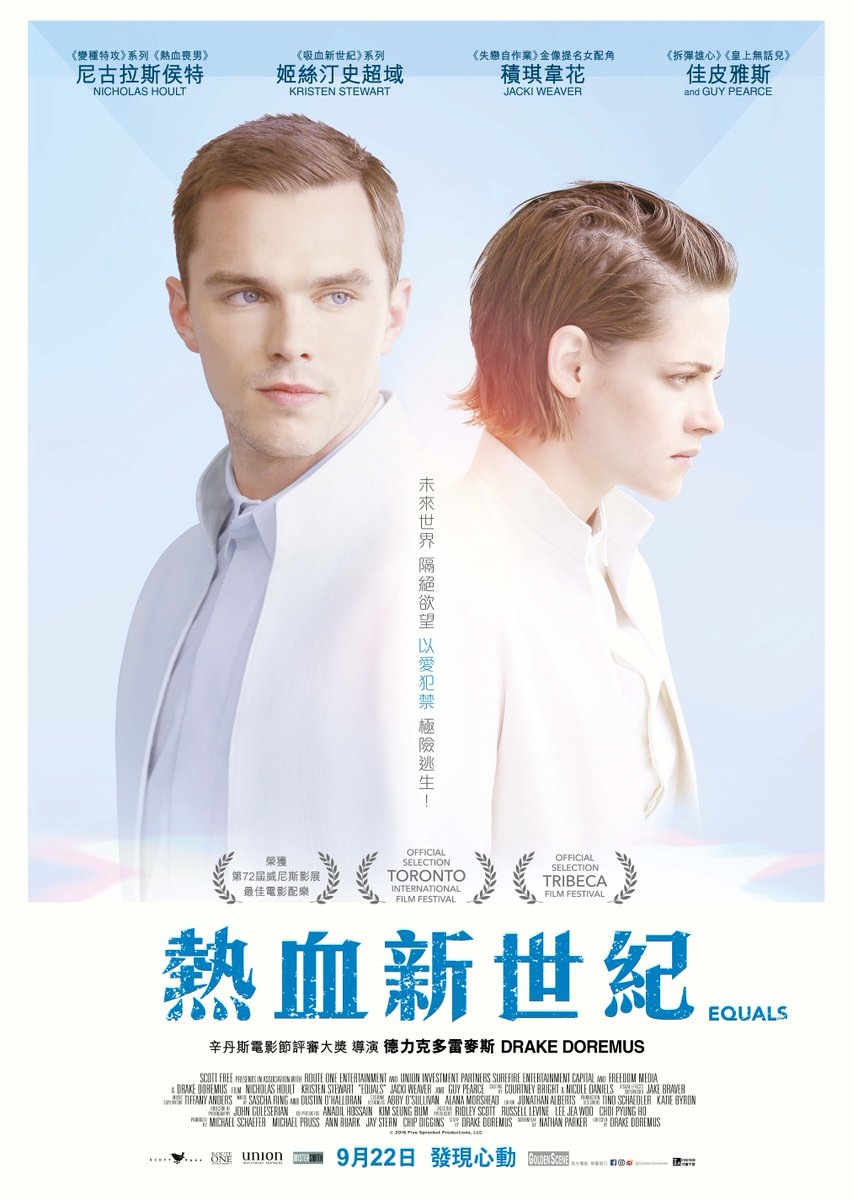 EQUALS, starring Kristen Stewart and Nicholas Hoult, opens in #HK on 22 September https://t.co/8TNjgJCUT9 https://t.co/o6VESyOQGo