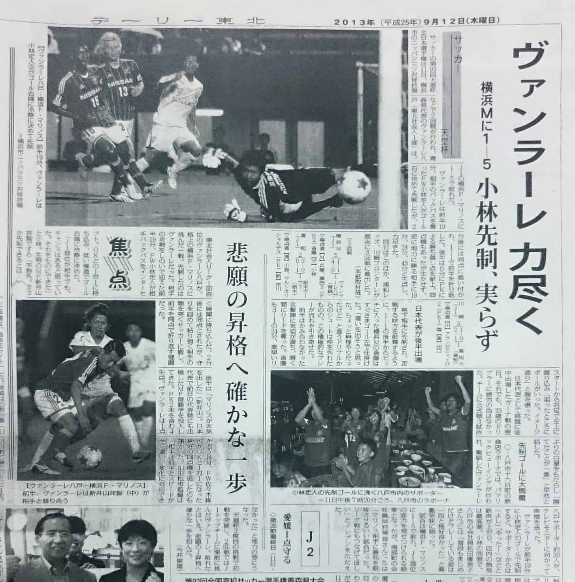 横浜f・マリノス チャント