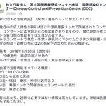 【拡散希望】関東で広がっている麻疹が全国に広がる可能性が…気を付けろ!!