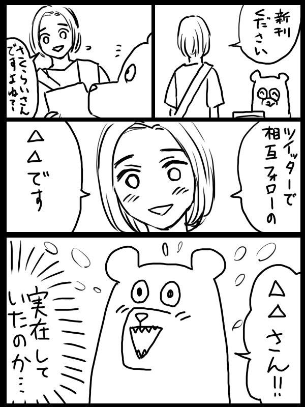 [漫画]同人誌即売会漫画[2016年8月24日]