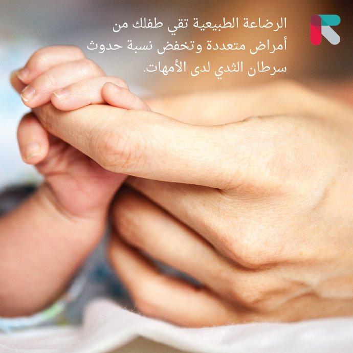 فوائد الرضاعة الطبيعية, صحة الحامل والطفل, منصة إدراك