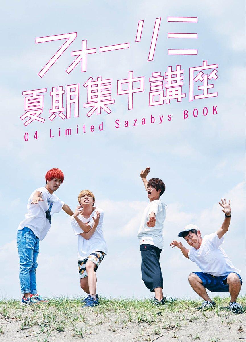 【JAPAN!別冊04LS!】 「ROCKIN'ON JAPAN」(8月30日発売)に、 別冊付録04 Limited Sazabys(フォーリミ夏期集中講座)がつきます! 撮り下ろし&メンバーの個別ソロインタビューも必見ですヨ!