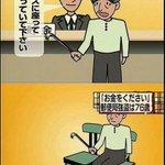 この事件を見ていると、日本ももう末期の状態なんだなと思ってしまう!