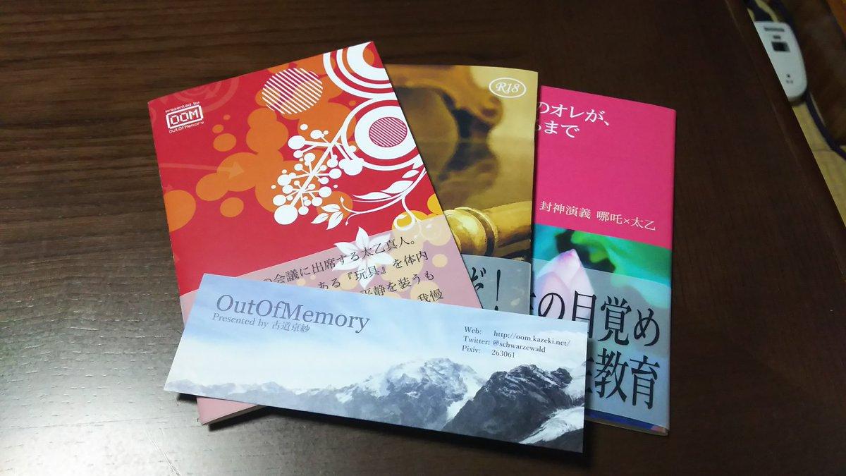 ご報告遅れました! 古道さんの太乙総受け本、届きました♥ はわわ、ドキドキする…