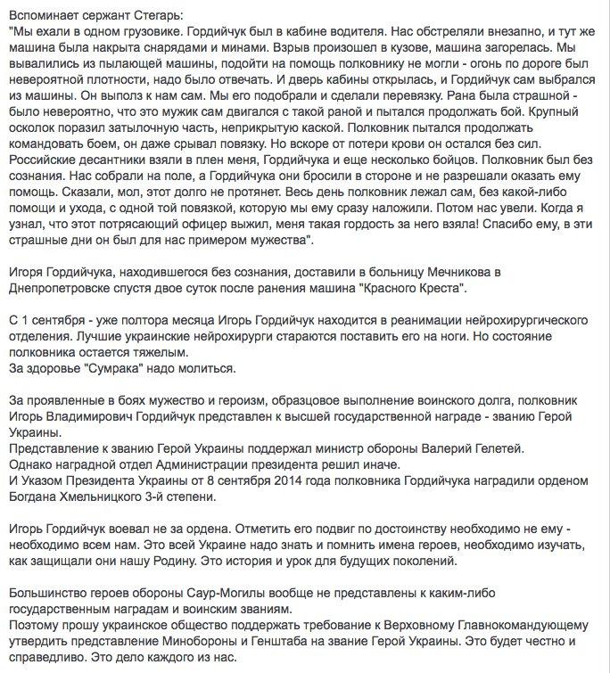 """Порошенко - украинским воинам: """"Если бы не ваш героизм, не ваше мужество, неизвестно, была ли бы Украина"""" - Цензор.НЕТ 3498"""