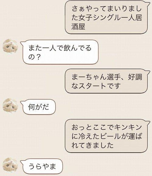 夫婦の会話80