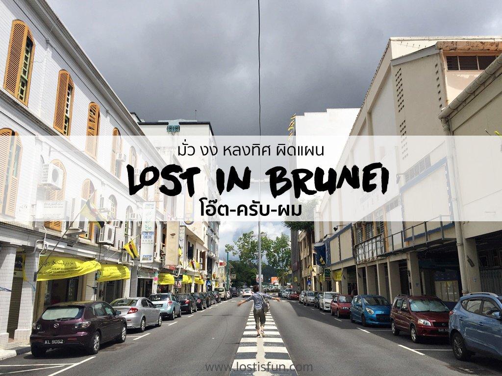 [CR]มั่ว งง หลงทิศ ผิดแผน : Lost in Brunei ตอน1 บรูไนไปทำไม?  ไปนอนที่หมู่บ้านกลางน้ำที่ให... http://pantip.com/topic/35515631  pic.twitter.com/E7s8XmSa7H