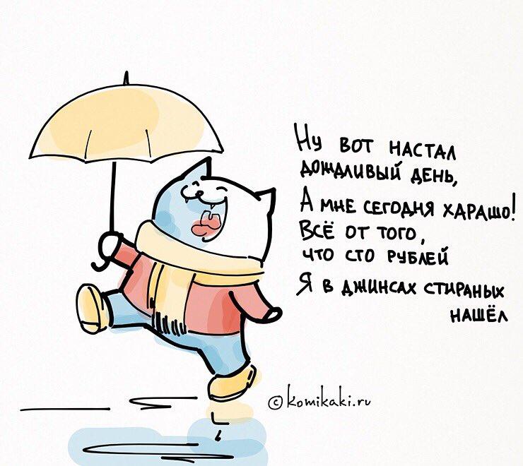 Друзей картинки, открытки на тему погода