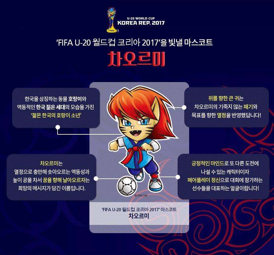 'FIFA U-20 월드컵 코리아 2017' 공식 마스코트 '차오르미' 공개  기사보기 https://t.co/05iq3AD3vd https://t.co/eGn0F5TsEf