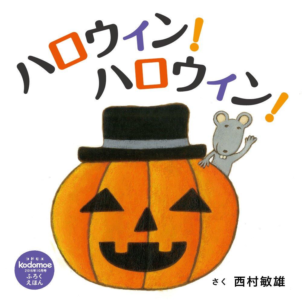 コドモエ 10月号 絵本