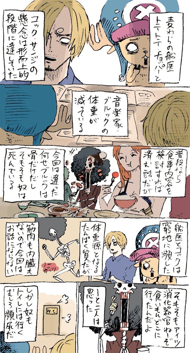 [漫画]船医とコックの哲学的健康会議[2016年8月25日]