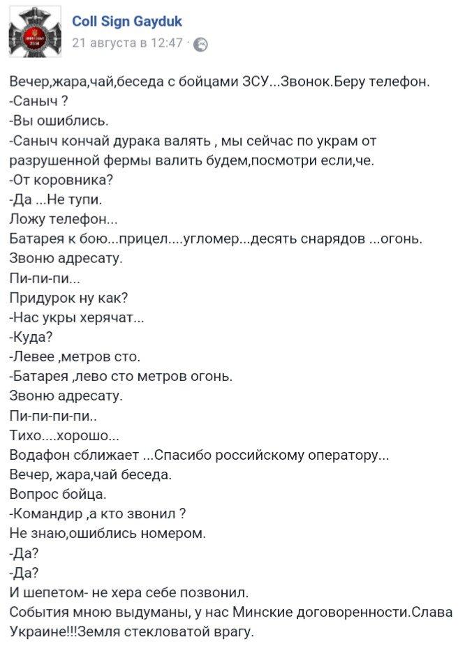 За минувшие сутки погибших нет. Ранены трое украинских воинов, - спикер АТО - Цензор.НЕТ 7417