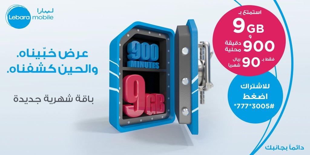 Lebara Mobile Ksa On Twitter ودك بباقة تلبي احتياجاتك وبسعر مناسب لا تفو ت باقة الـ90 9 جيجابايت إنترنت 900 دقيقة محلية فقط ب 90 ريال شهريا