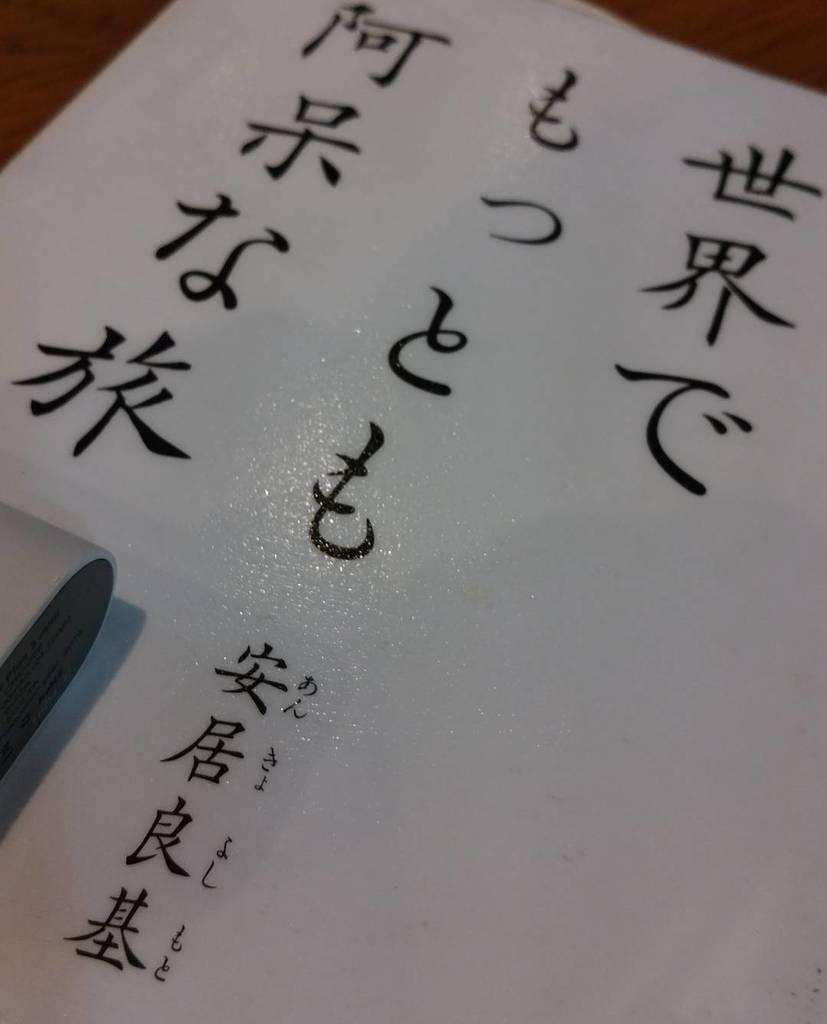 安居良基 hashtag on Twitter
