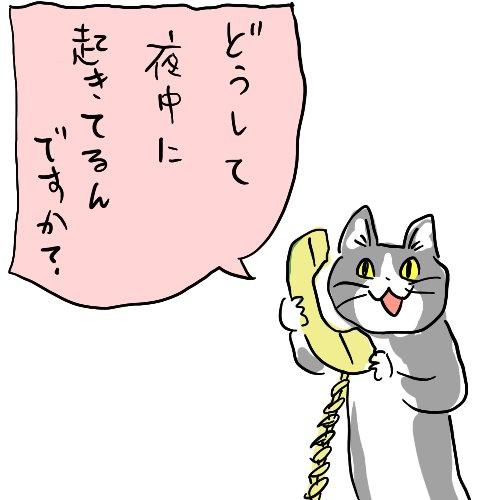 現場猫を勝手に配布したり商用利用する人の話 , Togetter