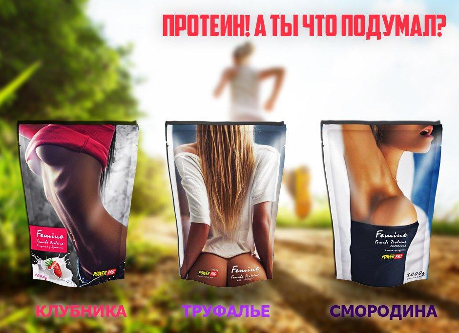 Протеин для похудения девушкам купить новосибирск