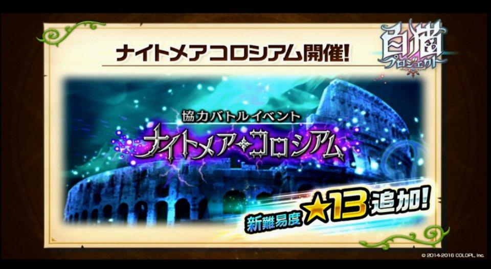 【白猫】ナイトメアコロシアムが9月上旬に☆13追加で復刻開催!9月には前回のルーンを引き継いだギルドフェスタも開催!【プロジェクト】