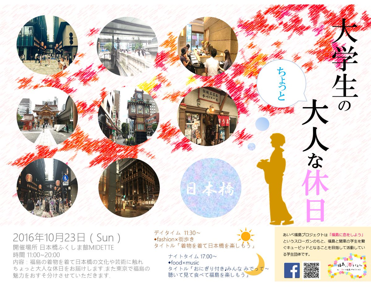 あいべ福島プロジェクト (@aibe_Fukushima)