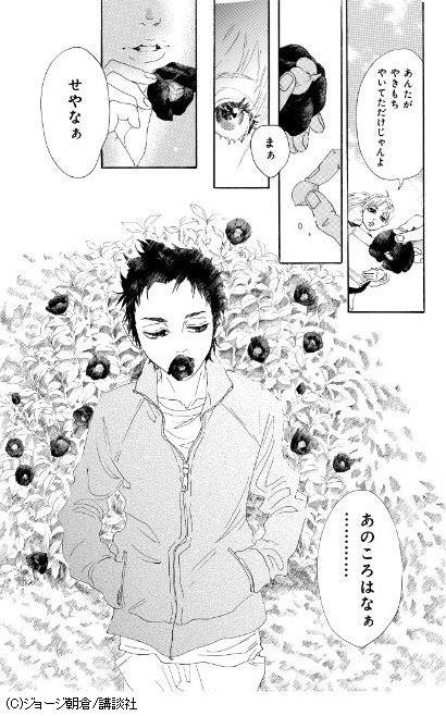 重岡さん、24歳おめでとうございます😊🎉 こちらは原作「溺れるナイフ」6巻より貴重な大友の名シーン!映画でも椿×大友のシーンとても印象的に描かれていますのでご