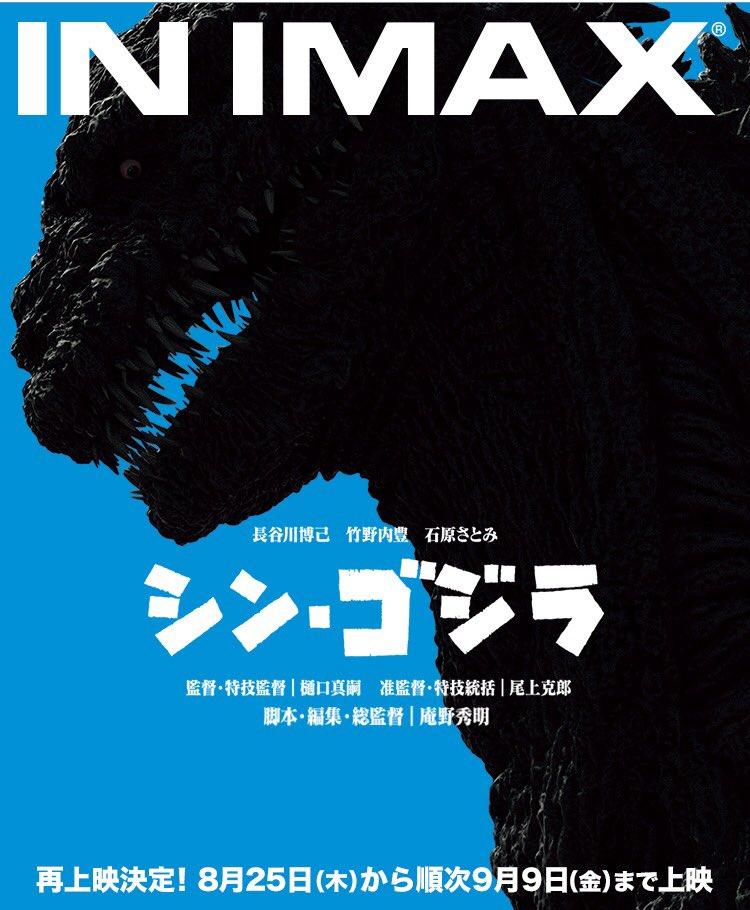 Godzilla 2 Imax Poster Textless: クマダクマキチ (@kumakichi1925)